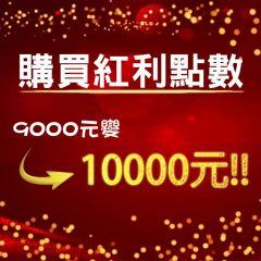 購買紅利點數 (9000元→10000元)