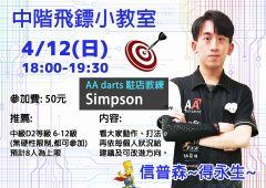 4/12(日) Simpson(辛普森)老師 中級飛鏢小教室