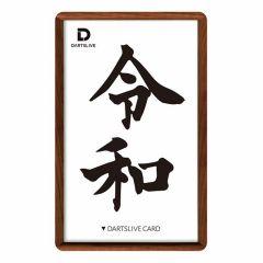 """Card"" DARTSLIVE CARD #044-23"